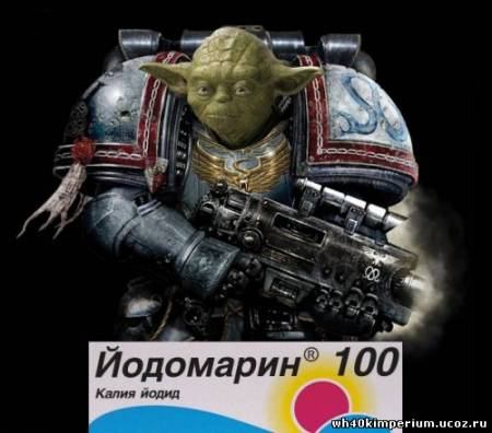 http://wh40kimperium.ucoz.ru/_ph/8/2/113882113.jpg